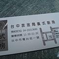 放送局義式廚房5_名片.JPG