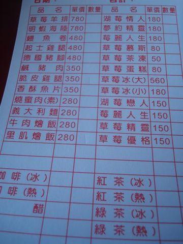 大湖酒莊文化館四樓餐廳1_Menu.JPG