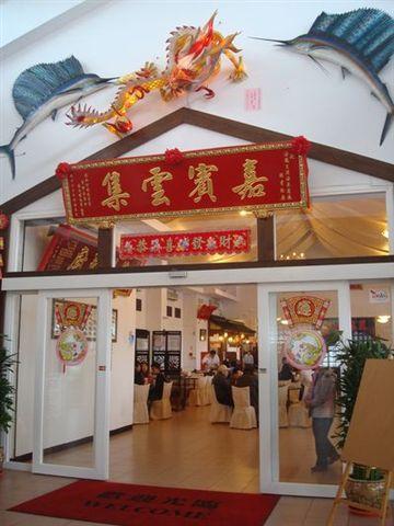 淡水漁人碼頭2_餐廳.JPG