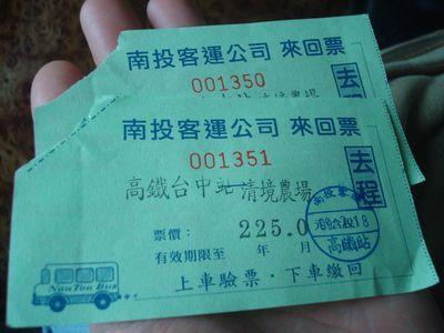 清境DAY1-3_南投客運車票.JPG