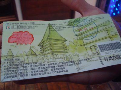 清境DAY1-59_小瑞士花園_門票.JPG