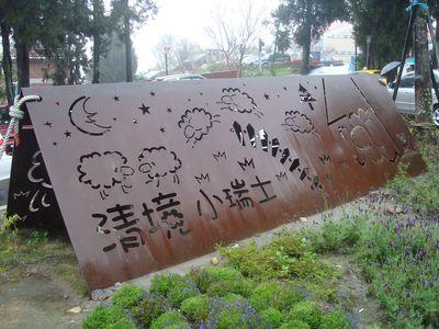 清境DAY2-21_小瑞士花園_招牌.JPG