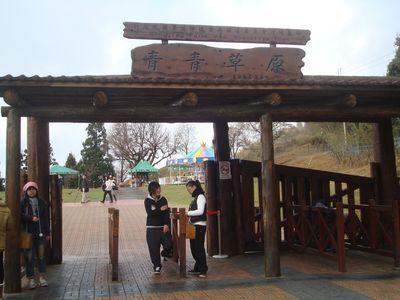 清境DAY3-6_青青草原_入口.JPG