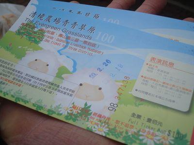 清境DAY3-10_青青草原_門票.JPG