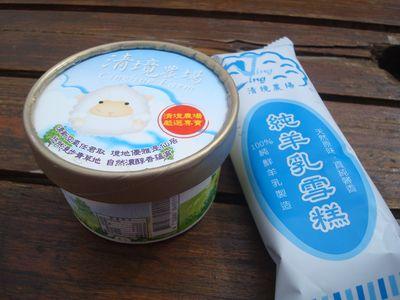 清境DAY3-49_青青草原_羊乃雪糕&冰淇淋.JPG