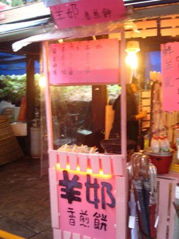 清境DAY3-62_美食街午餐_羊奶香煎餅.JPG