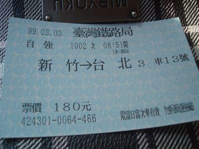 幸運車票.JPG