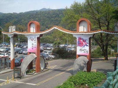 陽明山一景8.JPG