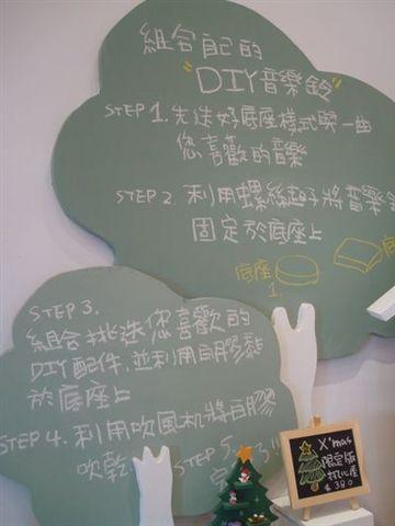 森林音樂盒6_DIY步驟.JPG