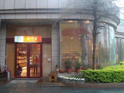 0313柑仔店1_外觀.JPG