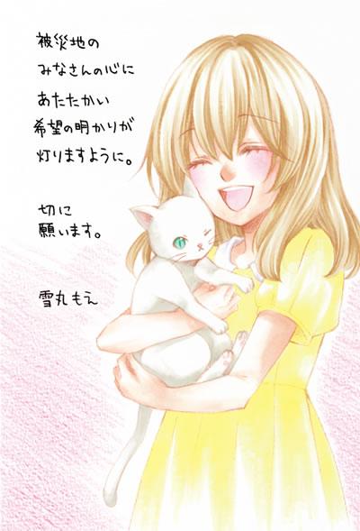 moe_yukimaru.jpg