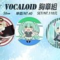 VOCALOID 胸章組