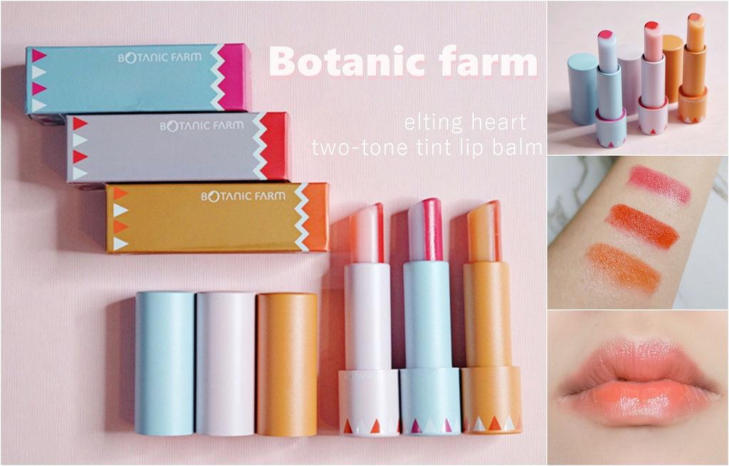 這次是大家都很愛的韓國Botanic Farm新推出的u003eu003e唇唇心動雙色漸變唇膏