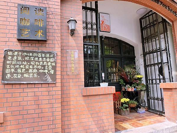 圖4 門口標示良友書坊始建於1901年,曾為德國郵局。