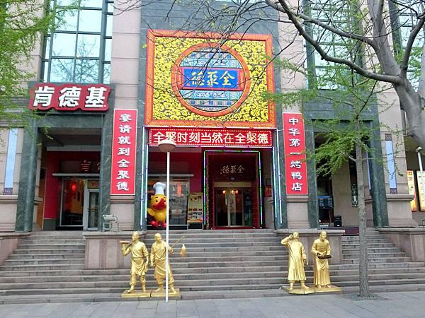圖17 北京全聚德烤鴨青島分店外觀