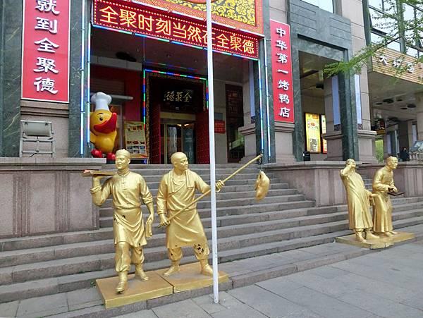 圖18 北京全聚德烤鴨青島分店外觀