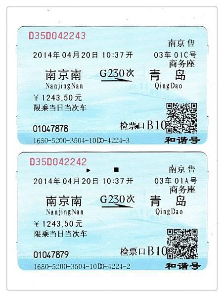 圖12 4月20日南京〜青島的高鐵車票