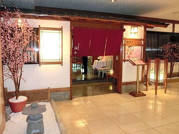 圖1 仁愛路福華飯店海山廳日本料理