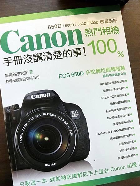 圖4 為了學習使用Canon相機特地買下這本書