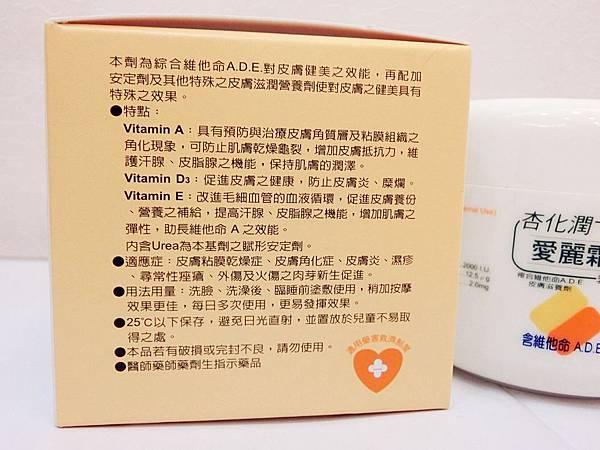 圖3 杏化潤愛麗霜外盒說明文字