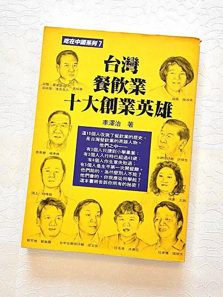 圖2 澤治於1996年出版的著作《台灣餐飲業十大創業英雄》,葛威廉正是書中主角人物之一。(見本書左上方人物素描)