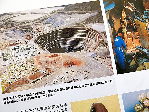 圖2 鑽石礦場(翻拍自我的GIA課本)