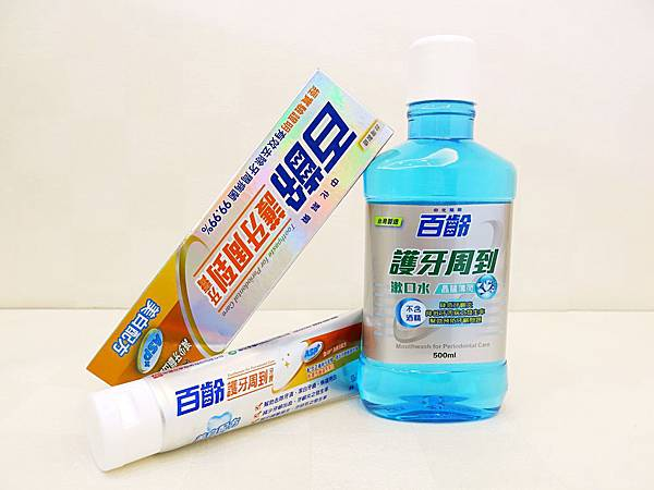 圖6 百齡護牙周到牙膏與漱口水