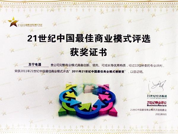圖5 蘇寧獲頒《中國最佳商業模式》獎(翻拍自蘇寧官網)