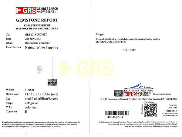 圖4 GRS國際鑑定報告書