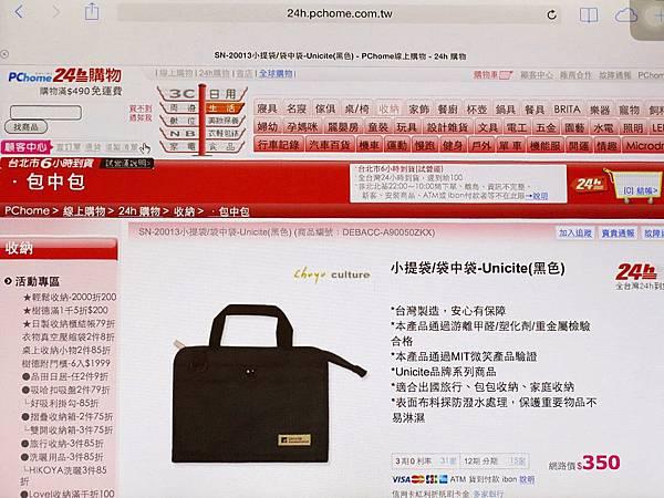 圖4 我在這個PChome頁面找到合適的包中包