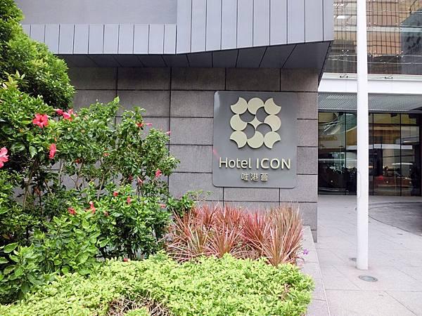 圖27 Hotel ICON入口處