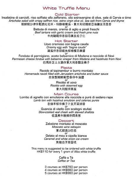 圖16 Angelini的白松露套餐內容