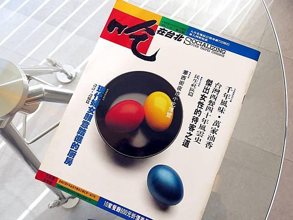 圖2 1989年李澤治先生創辦台灣第一本飲食雜誌《吃在台北》