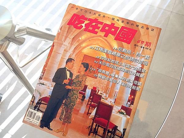 圖3 隨著雜誌內容與讀者擴充,澤治將雜誌更名為《吃在中國》