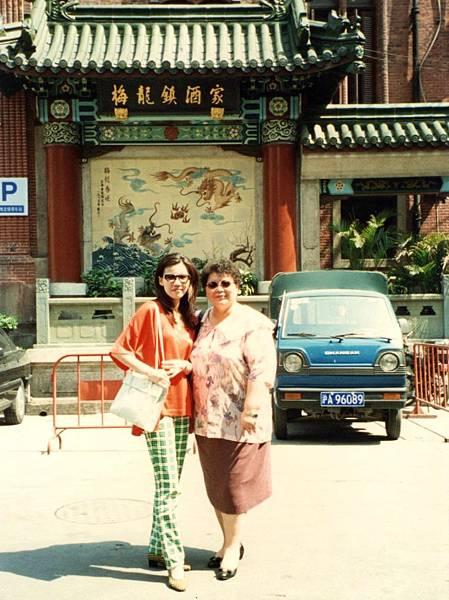 圖8 1997年5月,我和CC會員徐崇瑛醫師。~CC美食俱樂部「江南美食之旅」