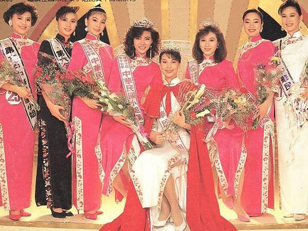 圖2 1988年我當選台灣第一屆中國小姐(圖左四)