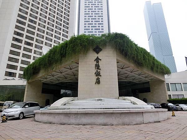 圖8 南京金陵飯店外觀