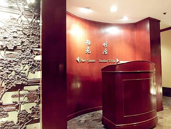 圖19 金陵飯店梅苑中餐廳接待區