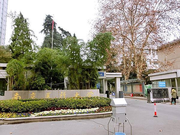 圖9 南京醫科大學