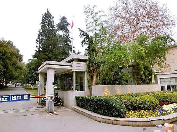 圖10 南京醫科大學