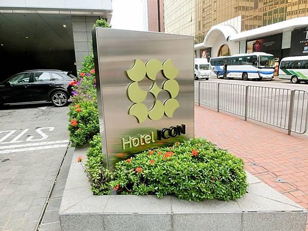 圖9 唯港薈Hotel ICON入口處