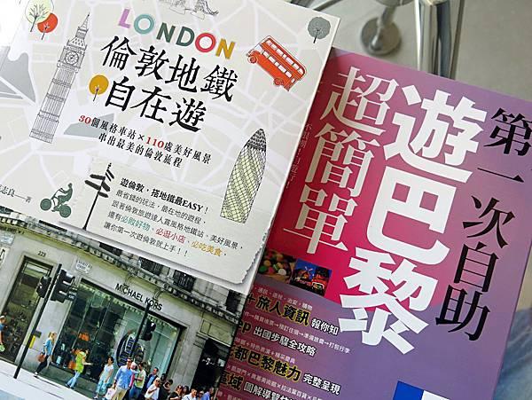 圖1 巴黎、倫敦的旅遊書