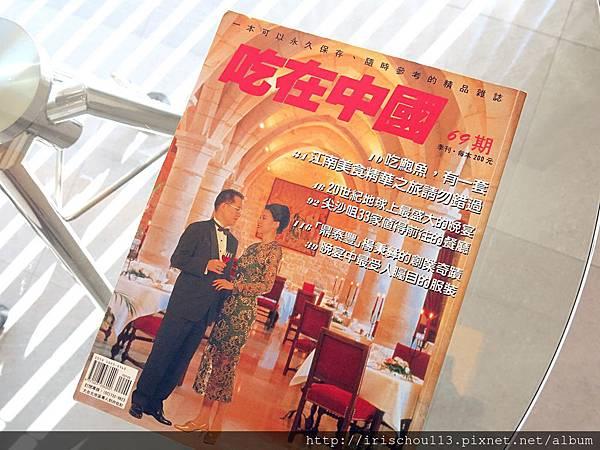圖3 《吃在中國雜誌》