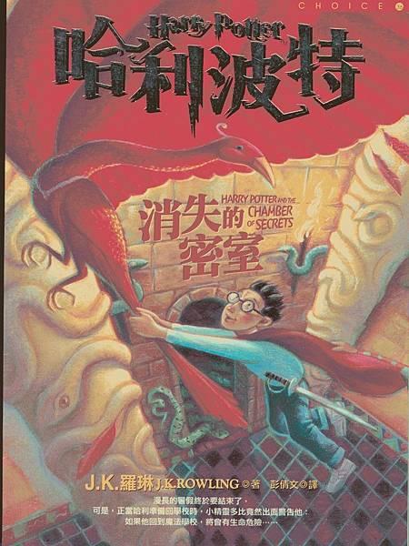 圖2 《消失的密室》封面(本圖取自維基百科)