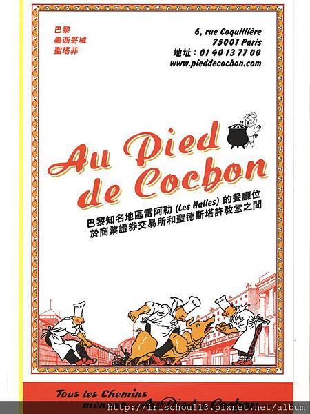 圖47 豬腳餐廳的中文菜單