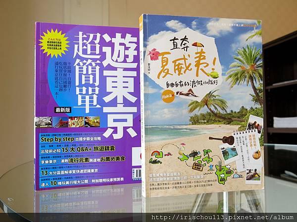 圖1 我的兩本旅遊書.jpg