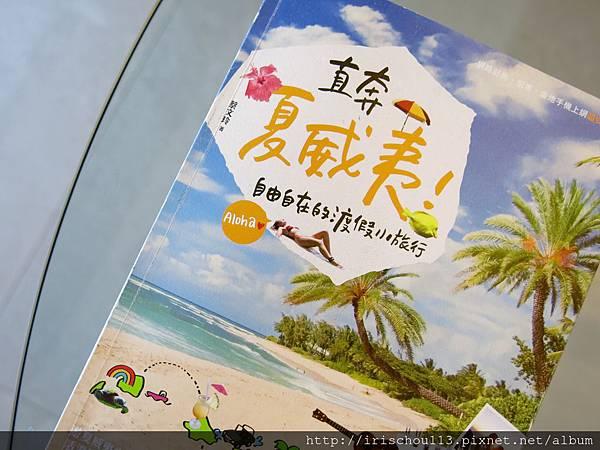 圖3 在誠品書店買的旅遊書.jpg