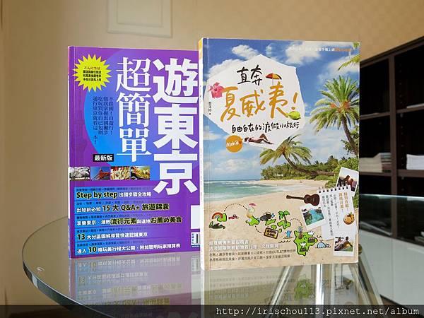 圖13 我的兩本旅遊書.jpg