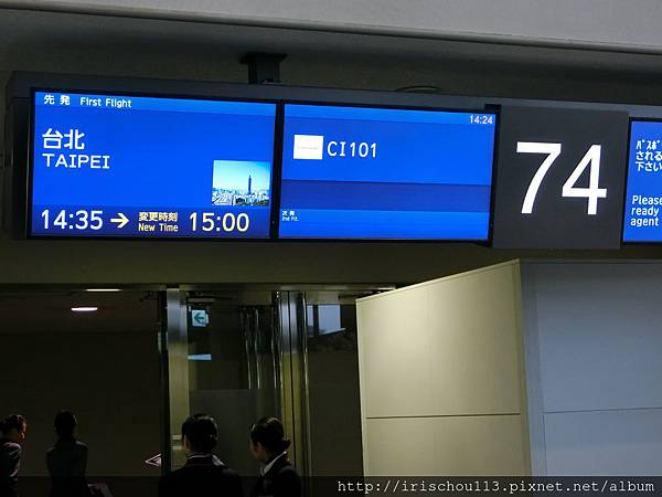 圖4 「東京→台北」登機口.jpg