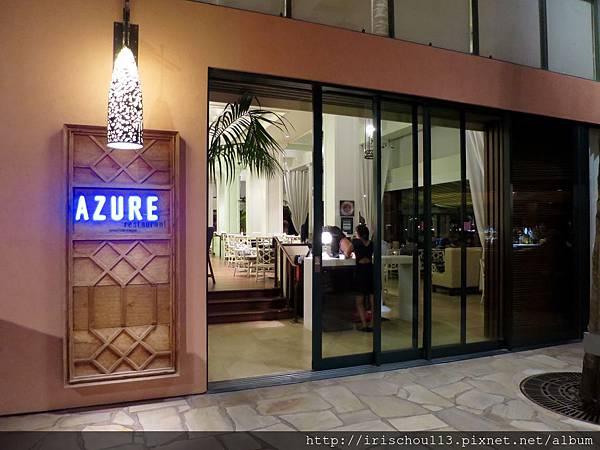 3) 夏威夷皇家酒店內的Azure餐廳.jpg